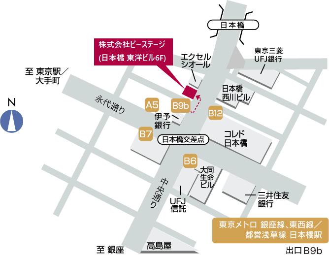 日本橋 東洋ビル 株式会社ビーステージ